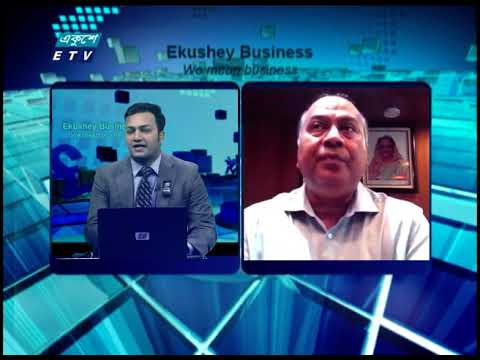 Ekushey Business || অধ্যাপক শিবলী রুবাইয়াত-উল-ইসলাম || 19 August 2021 || ETV Business