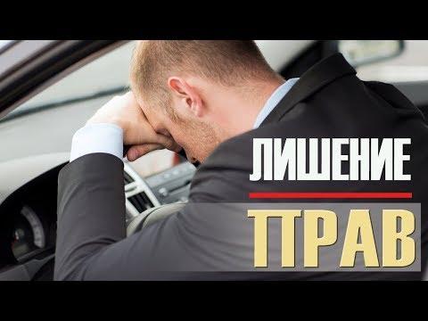 Получение  водительского удостоверения, после лишения прав в 2019 году