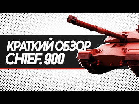Chieftain 900 / Краткий обзор / Armored Warfare