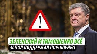 Зеленский и Тимошенко всё. Запад поддержал Порошенко
