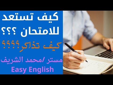 كيف تستعد للامتحان؟؟؟؟؟؟؟؟؟؟ | مستر/ محمد الشريف | طرق مذاكرة منوع  | طالب اون لاين