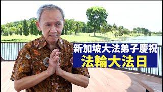 新加坡学员庆祝513世界法轮大法日,新加坡学员谢师恩,法轮大法洪传29周年【2021世界法轮大法日】