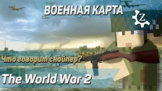 Военная карта в minecraft CUSTOM NPCs: The World War 2!