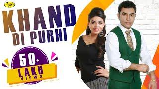 Khand Di Purhi | Harjit Sidhu l Jasmeen Akhtar l Latest  Punjabi Song 2018 | Anand Music