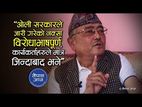 ओली को राष्ट्रबाद मौसमी, उनले सत्ता जोगाउन कार्ड फ्याले।| Dr. Surendra KC | Nepal Aaja