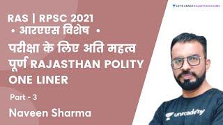 परीक्षा के लिए अति महत्व पूर्ण Rajasthan Polity One Liner   Part 3   RAS Pre 2021   Naveen Sharma