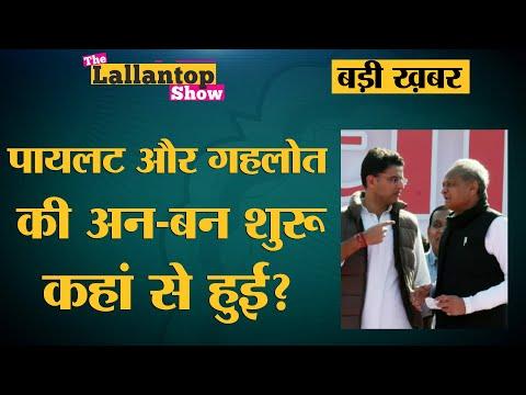 Rajasthan में Congress Chief बनाए गए Sachin Pilot, Ashok Gehlot की आंख में कब से खटकने लगे?