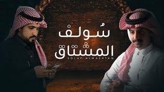 تحميل اغاني سولف المشتاق - سعيد القحطاني & علي ضاوي 2018 ( حصرياً ) MP3