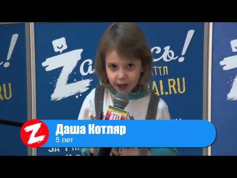 Даша Котляр, 5 лет