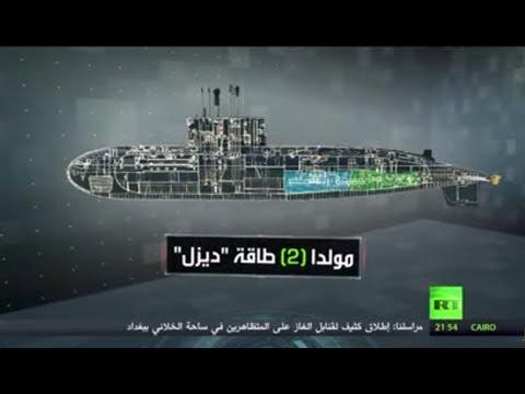 العرب اليوم - رحلة على متن غواصة الشبح الروسية