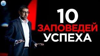 10 заповедей успеха | Шаги к успеху | Ицхак Пинтосевиич