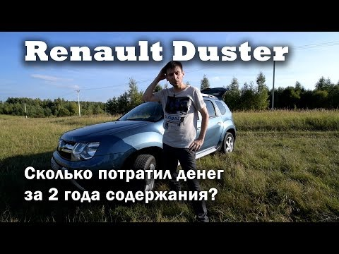 Renault Duster - разорил за 2 года?