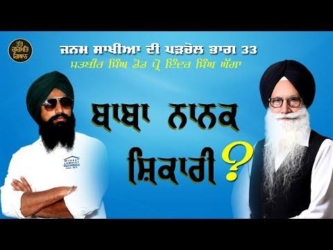 33 ਬਾਬਾ ਨਾਨਕ ਸ਼ਿਕਾਰੀ । Prof Inder Singh Ghagga Satbir Singh Dod.