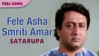 Fele Asha Smriti Amar | Amit Kumar | Satarupa | Bengali