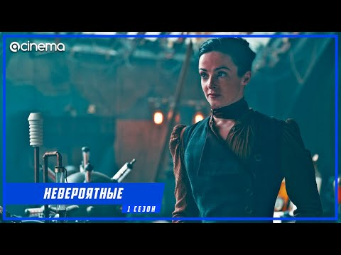 Невероятные (1-й сезон) Сериала ⭕ Русский трейлер (2021) | HBO