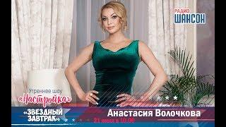 «Звездный завтрак»: Анастасия Волочкова
