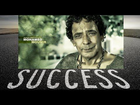 اغنية النجاح