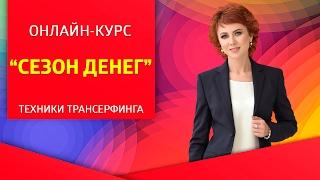 """Онлайн курс-интенсив """"Сезон денег"""""""
