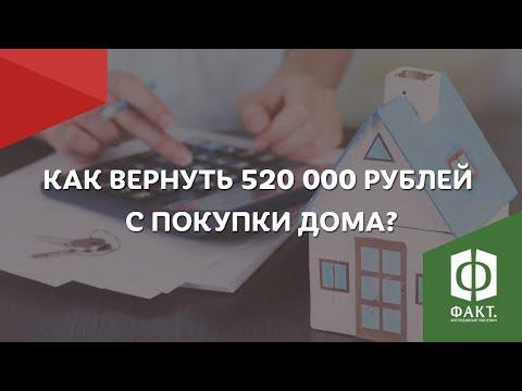 Налоговый вычет. Как вернуть 520 000 рублей при покупке участка с домом? Часть 1