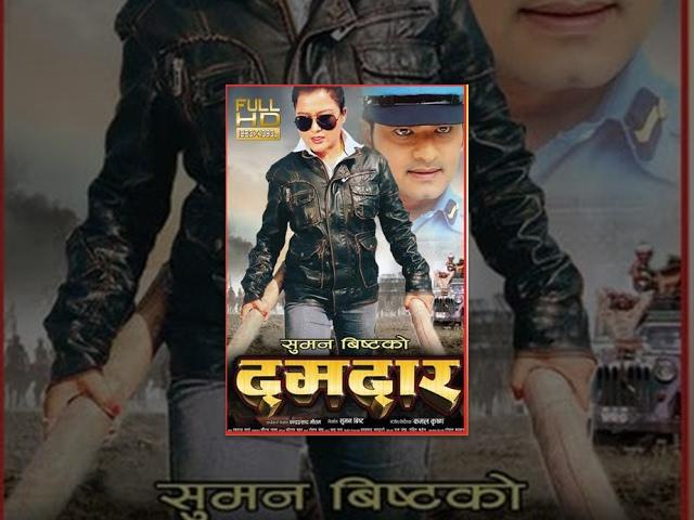 Damdaar - Nepali FULL MOVIE - Rekha Thapa
