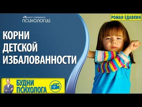 Почему ребенок становиться избалованным? /  Психолог Роман Едавкин г. Самара #БудниПсихолога
