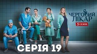 Черговий лікар-5 (Серія 19)