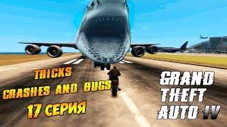 GTA 4-Трюки, Аварии и Баги #17 (Tricks, Crashes and Bugs)