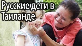 Как тайцы относятся к русским детям
