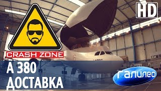 Airbus A380. Уникальная служба доставки.   CRASH ZONE + Галилео  