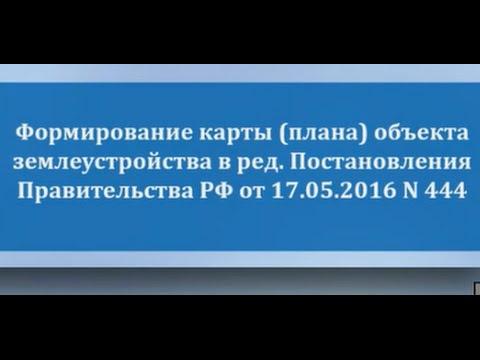 Формирование карты плана объекта землеустройства в ред  Постановления Правительства РФ от 17 05 2016