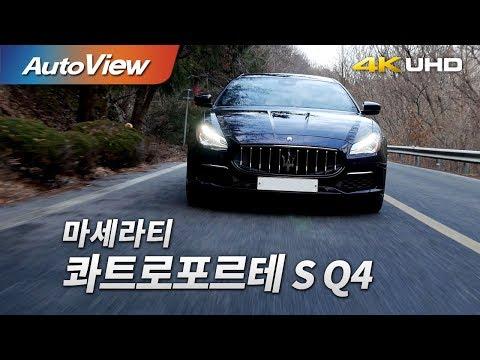 오토뷰(Autoview) 마세라티 Quattroporte