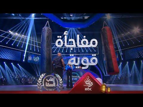 سجدة شكر من حمدي الميرغني بعد الفوز على أحمد السقا