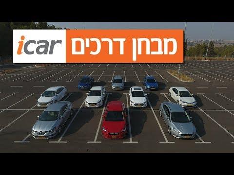 מבחן השוואתי - 10 מכוניות משפחתיות