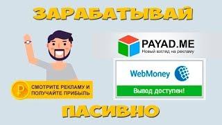 PayAd Расширение для заработка без вложений заработать деньги без вложение