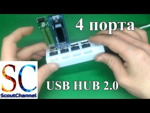 USB HUB 2.0 на 4 порта