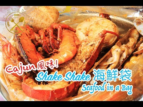 Shake Shake 海鮮袋 (超惹味Cajun醬) – Seafood Bag Recipe (Cajun Flavour Mix)
