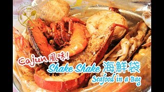 Shake Shake海鮮袋 (超惹味Cajun醬) - Seafood Boil (A Crab Boil) Recipe (Cajun Flavour Mix)