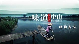 《味道中山》第一集 捕捞美味【Taste Zhongshan E01】| CCTV纪录