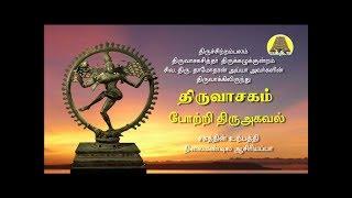 திருவாசகம்   Thiruvasagam   போற்றி  திருஅகவல்   Porti Thiruagaval   Siva Damodharan Ayya
