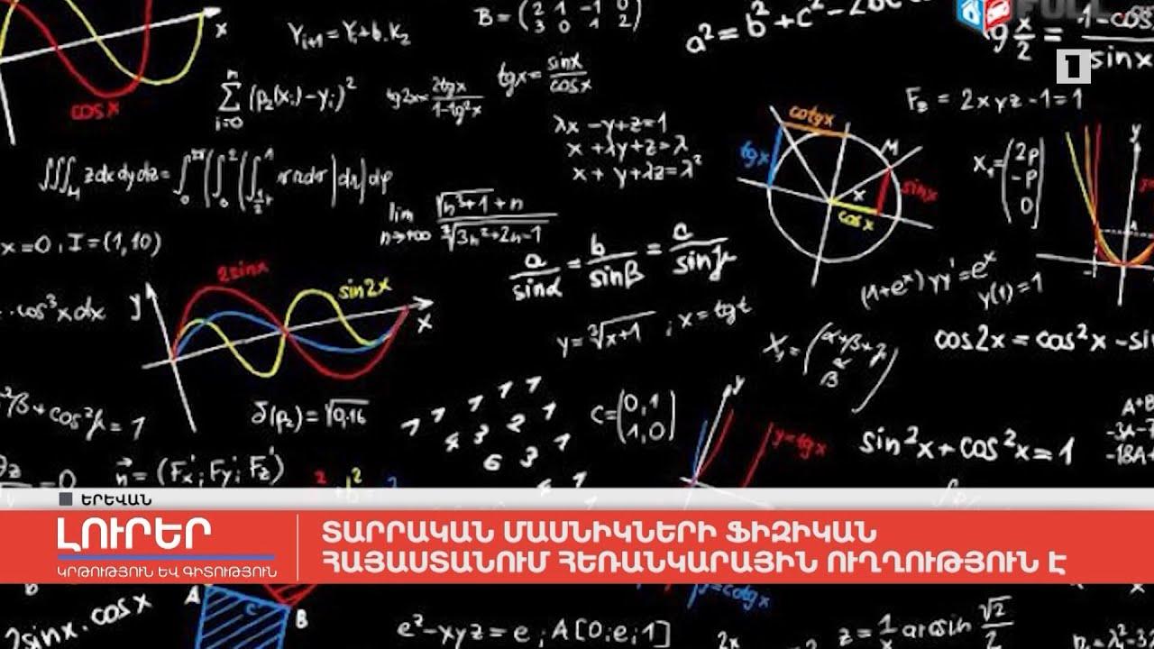 Տարրական մասնիկների ֆիզիկան Հայաստանում հեռանկարային ուղղություն է
