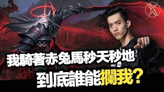 ROV.AOV|TXO Liang|When you see me riding a horse, it means you have to lose! (English sub)
