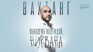 Вахтанг - Обнадёжь надеждой, нирвана (Official Lyric Video) 0+