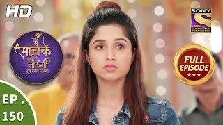 Main Maayke Chali Jaaungi Tum Dekhte Rahiyo - Ep 150 - Full Episode - 9th April, 2019