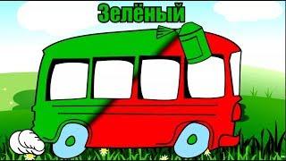 Автобус и цвета Развивающий мультик