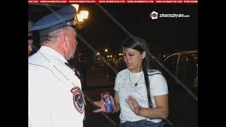 Հրապարակում ռուս աղջիկը, ով ավտոմեքենան վարում էր խմած, «մուկ ու կատու էր խաղում» ՃՈ-ի հետ