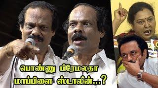 Premalatha Vijayakanthஐ செம கலாய்😎 கலாய்த்த Dindigul Leoni Funny Speech