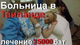 БОЛЬНИЦА 💊 В ТАИЛАНДЕ, ПХУКЕТ. Вероника попала на отдыхе в больницу.