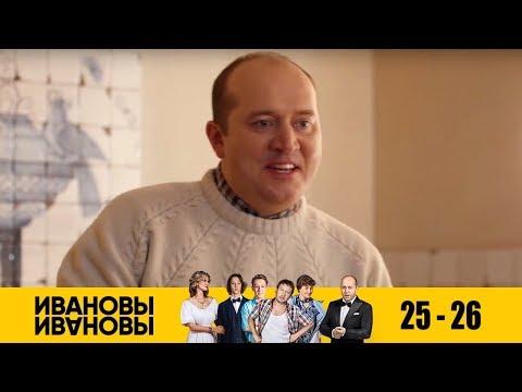 Ивановы-Ивановы - 25 и 26 серии