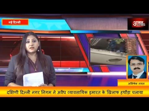 Delhi:पत्रकारों द्वारा भू-माफियाओं का सहयोग,  प्रशासन ने की कारवाई