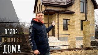 Готовый проект №83 Обзор Дома